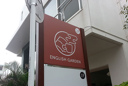 English_Garden_Shintoshin