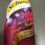 schweppes_grape_201701