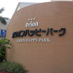 orion_happypark_201501