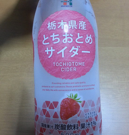 tochiotome_cider_201601