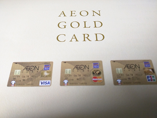 aeongoldcard_201601