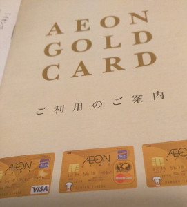 aeongoldcard_201602
