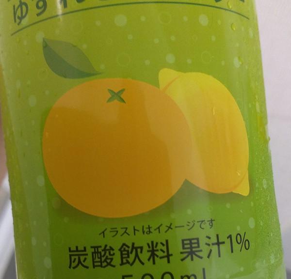 ゆず レモン サイダー
