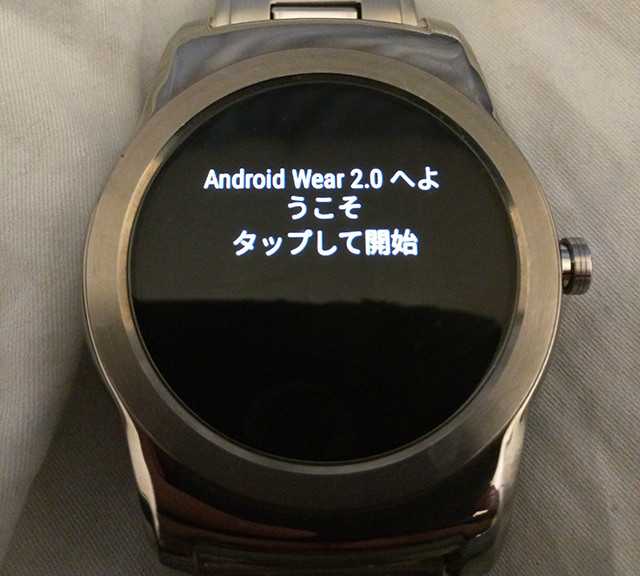 AndroidWear20_201701