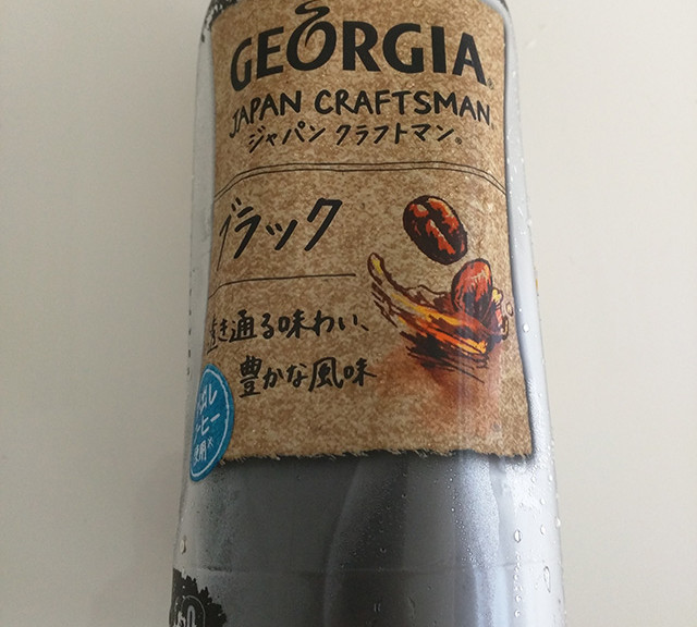 georgia_japan_craftsman_201801