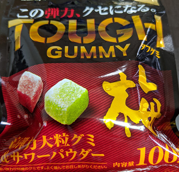toughgummy_ume_202001