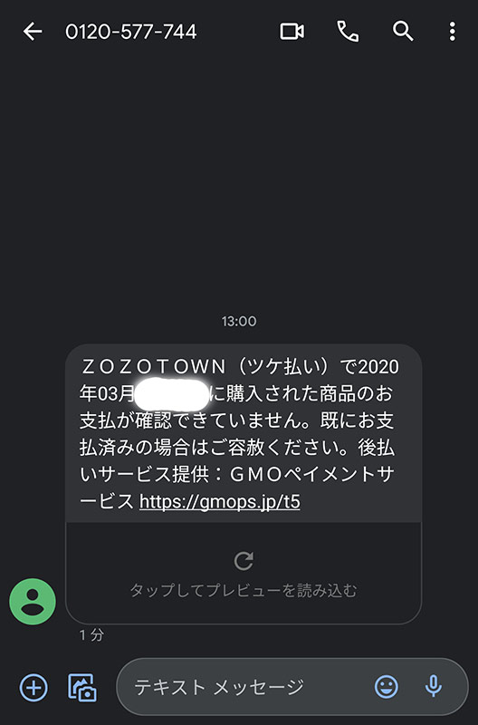 zozotown_later_payment_202001