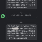 zozotown_later_payment_returns_202101